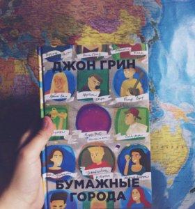 """Книга Джона Грина """"Бумажные города"""""""