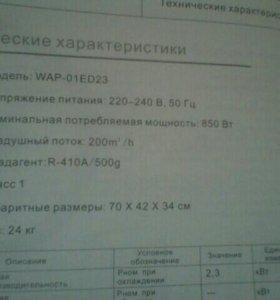 Мобильный кондиционер Blyss 8000BTU\2300W