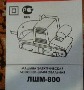 Ленточно-шлифовальная машина ЛШМ-800