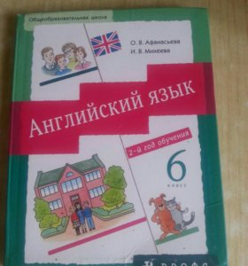 Учебник Английский язык 6 класс