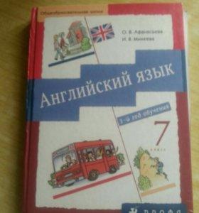 Учебник Английский язык 7 класс