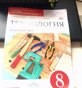 Тетрадь для выполнения проекта по технологии 8 кл