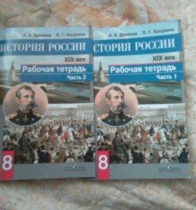 История России XIX века 2 части