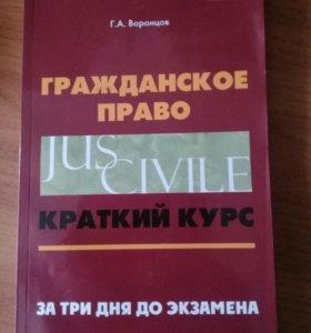 Учебное пособие по гражданскому праву