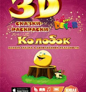 ЖИВАЯ СКАЗКА - РАСКРАСКА 3D