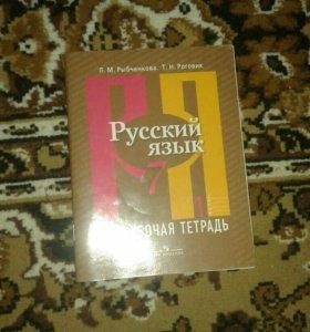 Рабочая тетрадь по русскому языку.7 -класс
