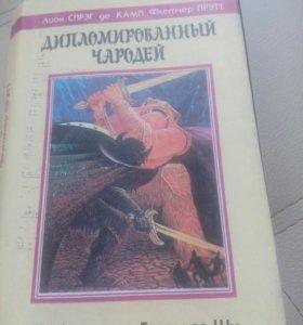 Книга дипломированный чародей
