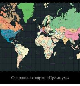 Большая стиральная карта мира