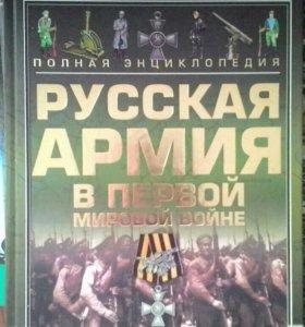 Русская армия в первой мировой.