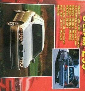 Новый журнал для BMW.