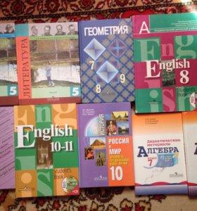 Учебники школьные 5,7,8,9,10-11 классы!