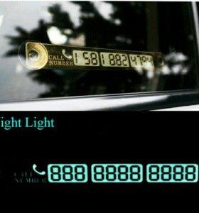 Телефонные таблички для автомобиля.