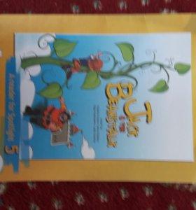Книга для чтения(5 класс)