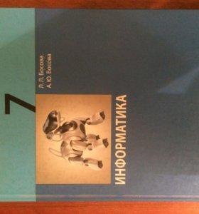 Учебник по информатики 7 класс