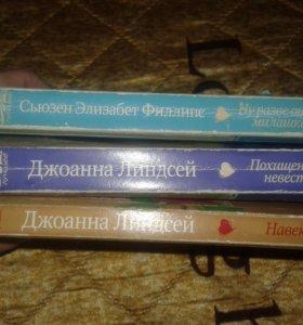 Отдам 3 интерестных  романа  за вкусную шоколадку