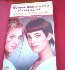 Книга только для женщин