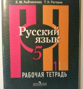 Рабочие  тетради  по русскому языку .