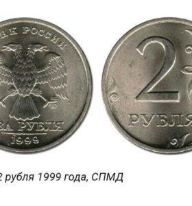 2 рублей