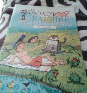 Журнала Золотой Ключик
