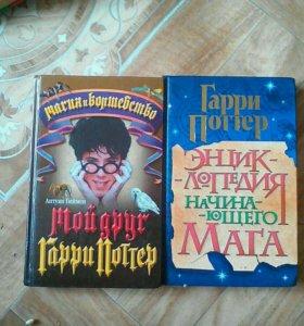 Книги гарри поттера