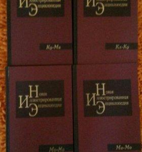 4 книги энциклопедии
