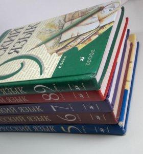 Набор книг по Русскому языку