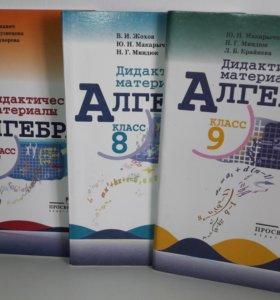 Дидактические материалы по Алгебре