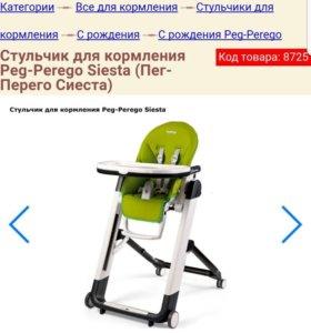 Стульчик Pegperego Siesta
