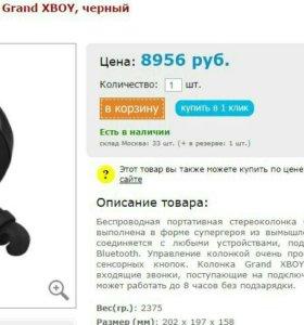 Колонка Grand XooparBoy ( Bluetooth Speaker/ Encei