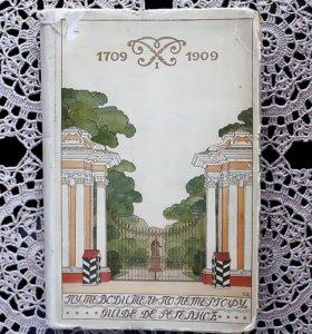 Антикварная книга, 1909 г.