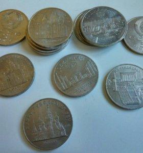 5 рублей СССР.