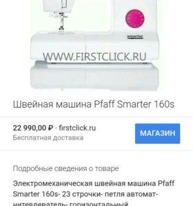 Новая ШВЕЙНАЯ МАШИНА PFAFF SMARTER 160s