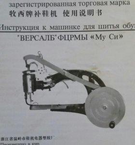 Машинка швейная рукавные для ремонта обуви