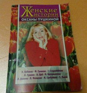 """Книга """"Женские истории"""""""