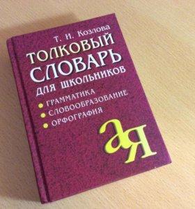 Толковый словарь для школьников
