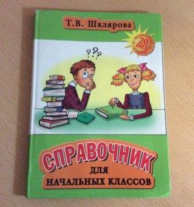 Справочник для начальных классов Шклярова