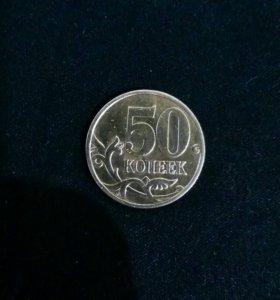 Монета 50 копеек 1999 года СПМД