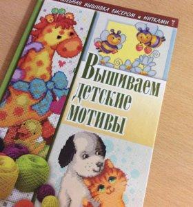 Книга Вышивание Рукоделие