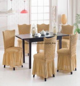 Чехлы на стулья с юбкой