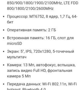 Леново Р70 обмен на айфон 5S