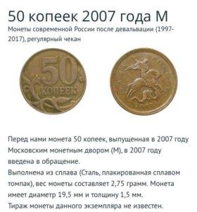 Монета 50 копеек 2007г