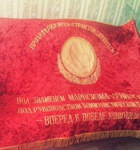 """Знамя""""Пролетарии всех стран- соединяйтесь"""""""