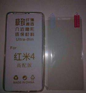Силиконовый чехол для Xiaomi redmi 4pro
