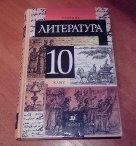 Литература 10 класс