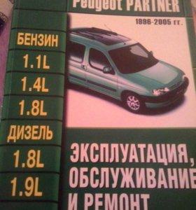 Книга по ремонту Пежо Партнер 06