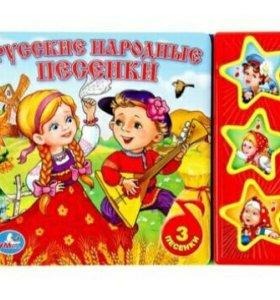 Книга музыкальная русские народные песни