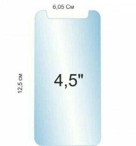 Защитное стекло универсальное 4,5 дюйма