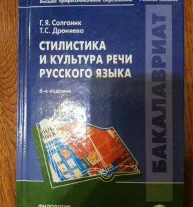 Солганик, Дроняева. Стилистика и культура речи
