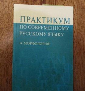 Практикум по современному русскому языку.