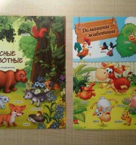 Набор плакатов Животные